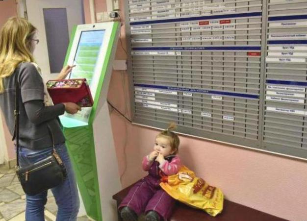 бережливая поликлиника