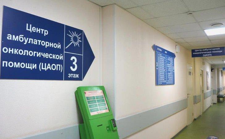 центр амбулаторной онкологической помощи